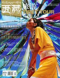 西藏旅游2010年5月