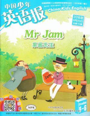 中国少年英语报五六年级版2016年9月期