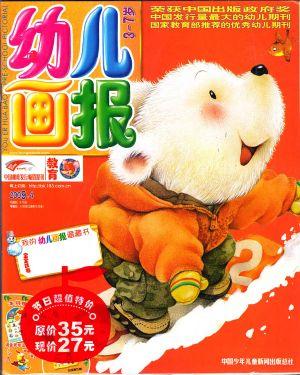 幼儿画报2009年2月刊