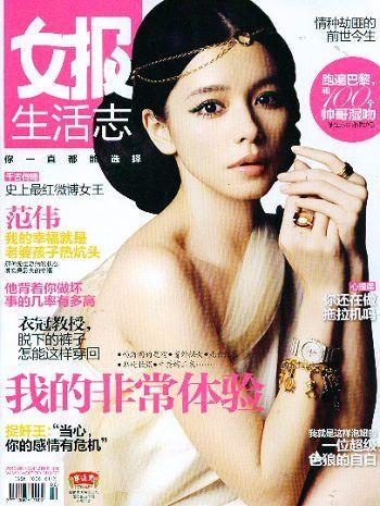 女报纪实版2010年6月