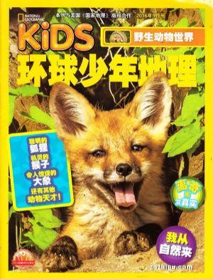 环球少年地理订阅_期刊、报纸订阅《环球少年地理》2014年1月