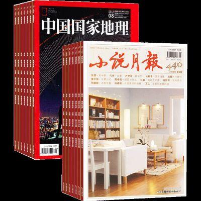 中国国家地理+小说月报封面