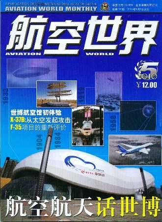 航空世界2010年5月