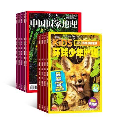 中国国家地理+环球少年地理