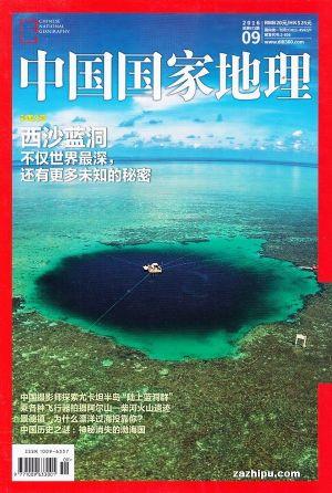 中国国家地理2016年9月期