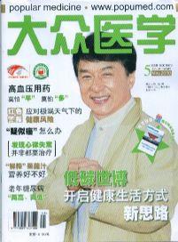 大众医学2010年5月