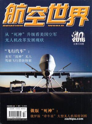 航空世界2016年10月期