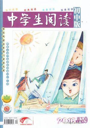 中学生阅读初中版读写2016年9月期