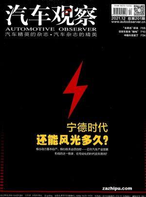 汽车观察(1年共12期)(杂志订阅)
