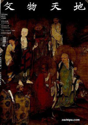 文物天地(1年共12期)(杂志订阅)