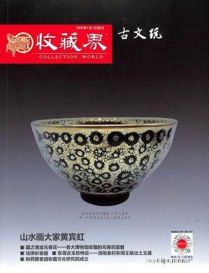 收藏界(1年共12期)(杂志订阅)