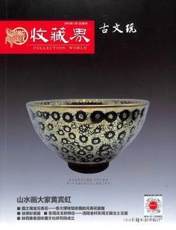 收藏界(1年共12期)(大发快3官方网订阅)