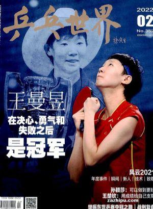 乒乓世界(1年共12期)(杂志订阅)