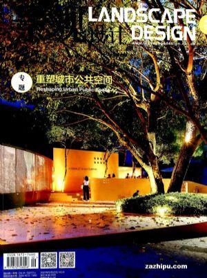 景观设计(1年共6期)(杂志订阅)