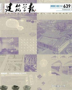 建筑學報(1年共12期)(雜志訂閱)