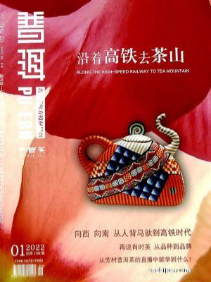 普洱(1年共12期)(杂志订阅)