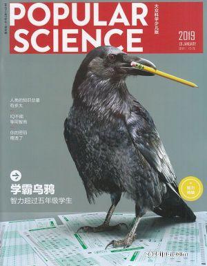 Popular Science大众科学(英语)(1年共6期)(杂志订阅)