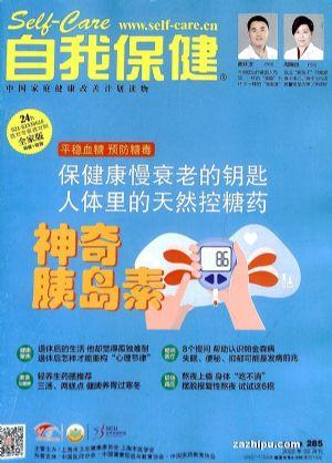 自我保健(半年共6期)(杂志订阅)