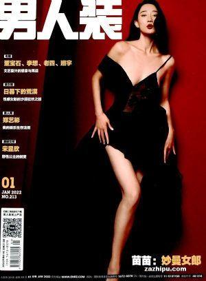 男人装(1年共12期)(杂志订阅)