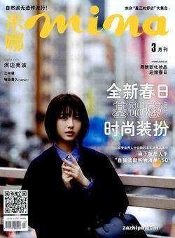 米娜mina(1年共12期)(杂志订阅)