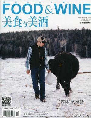 美食与美酒(1年共4期)(杂志订阅)