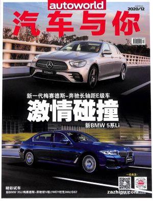 汽车与你(1年共12期)(杂志订阅)