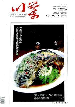 川菜(1季度共3期)(杂志订阅)