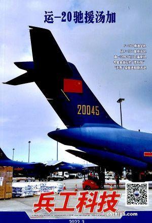 兵工科技(1年共24期)(雜志訂閱)