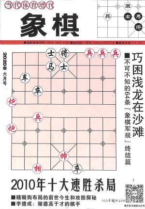 棋艺象棋(1年共12期)(杂志订阅)