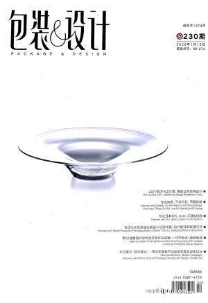 包装与设计(1年共6期)(杂志订阅)
