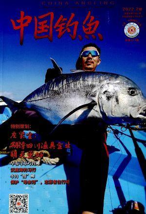 中国钓鱼(半年共6期)(杂志订阅)