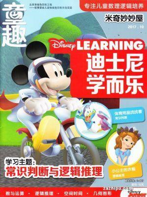 迪士尼学而乐 米奇妙妙屋(1年共12期)(杂志订阅)