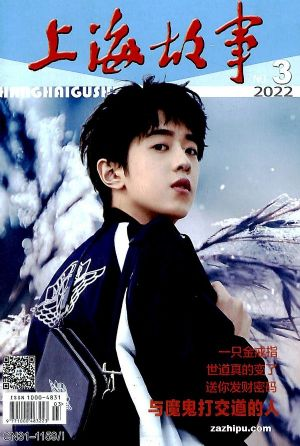 上海故事(1年共12期)(杂志订阅)