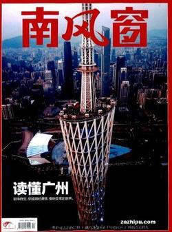 南风窗(1年共26期)(大发快3官方网订阅)