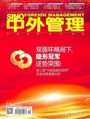 中外管理(1年共12期)(雜志訂閱)