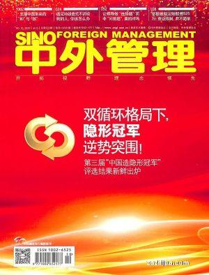 中外管理(半年共6期)(杂志订阅)
