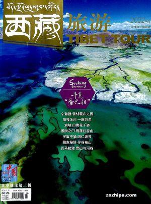 西藏旅游(1年共12期)(杂志订阅)