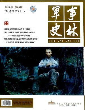 军事史林(1季度共3期)(杂志订阅)