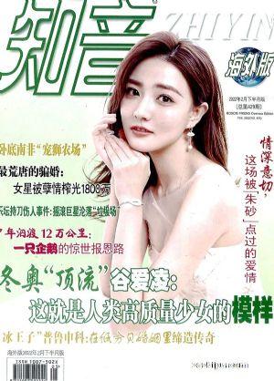 知音海外版(半年共12期)(雜志訂閱)