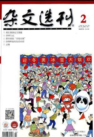 杂文选刊(半年共6期)(杂志订阅)