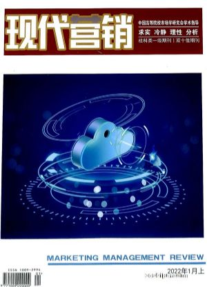 现代营销(经营版)(上旬刊)(1季度共3期)(杂志订阅)