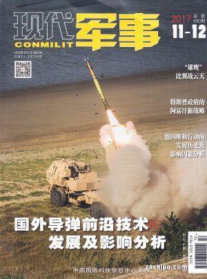 现代军事(1年共12期)(杂志订阅)