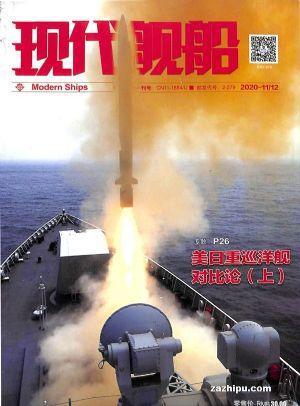 现代舰船B版(1年共12期)(杂志订阅)