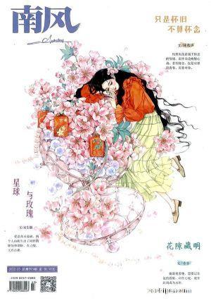南风(1季度共3期)(杂志订阅)