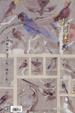 龙门阵(1年共12期)(杂志订阅)