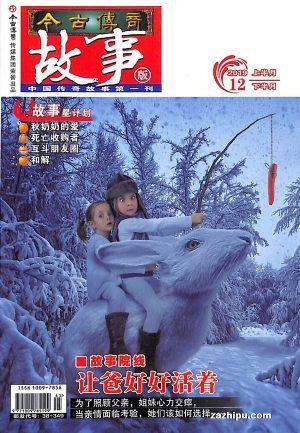 今古传奇故事版(1季度共6期)(杂志订阅)