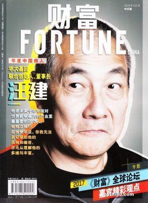 财富中文版�港版��中文简体��1年共18期��杂志订?#27169;?