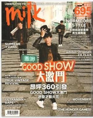 MILK(港版)(中文繁体)(1年共52期)(杂志订阅)