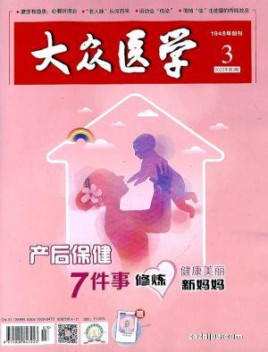大众医学(1季度共3期)(杂志订阅)