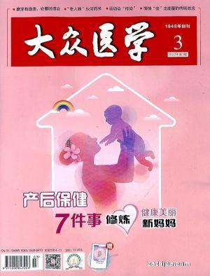 大众医学(1年共12期)(杂志订阅)